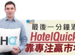 最後一分鐘酒店 HotelQuickly 靠專注贏市場