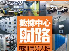 【PCM#1120】數據中心財路 電訊商分大餅