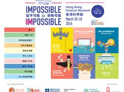 香港科學節2016現正開始