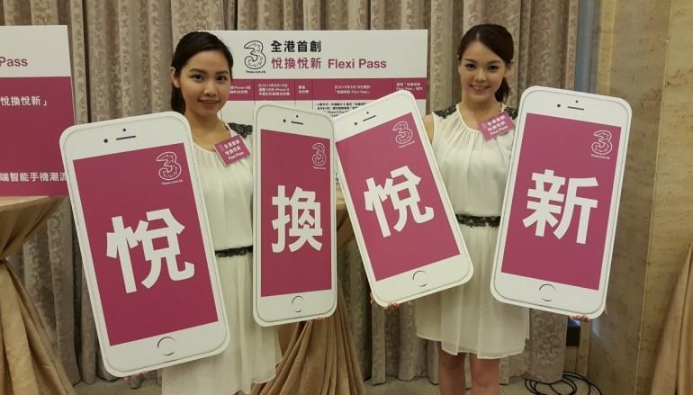 舊換新唔駛加監 3香港推「悅換悅新 Flexi Pass」