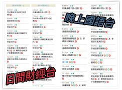 【2.22擰台】高清 85 台變普通話台