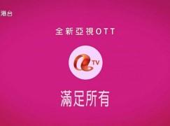 【真.永遠】亞視宣傳片預告搞 OTT