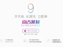 Jailbreak有望 盤古推iOS 9越獄工具