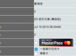 MasterPass 電子支付平台加快網上交易速度