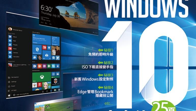 【PCM#1149】Windows 10 全方位密技傳授
