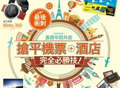 【PCM#1171】最後衝刺 農曆年假外遊 搶平機票+酒店 完全必勝技!