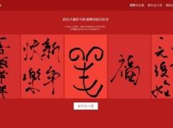 Google 新年創意寫大字!
