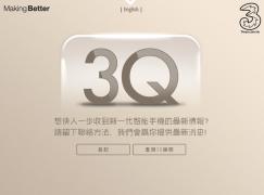 【買 iPhone 做足準備】登記 3 香港「3Q」網站優先獲新機資訊