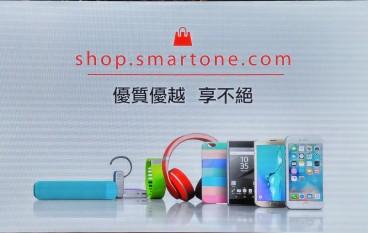SmarTone 網上商店開張送大禮