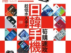 【PCM#1122】趁低水入手!! 日、韓手機 筍購速攻