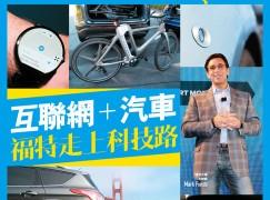 【PCM#1145】互聯網+汽車 福特走上科技路