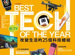 【PCM#1170】2015 25 Best Tech Of THE YEAR 轟動科技新聞回顧