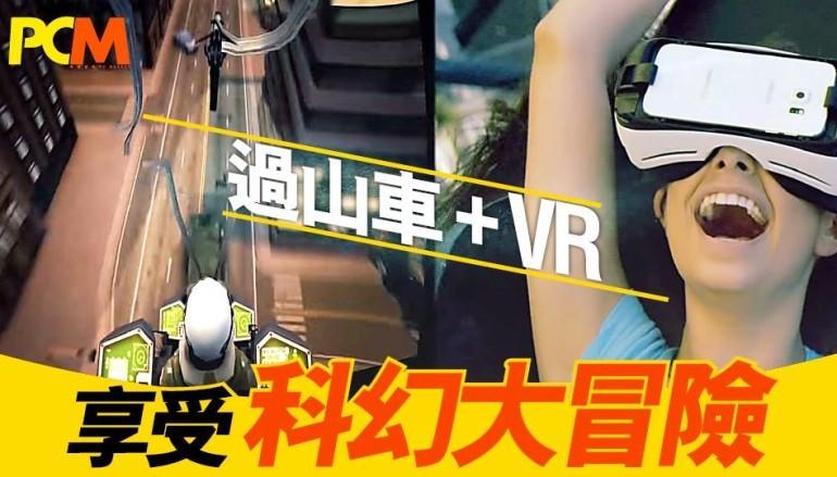 過山車 + VR 美國遊樂場推科幻大冒險!