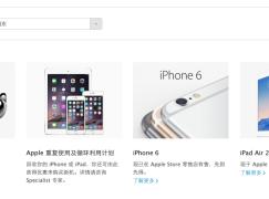 中國 Apple 有 Trade in iPhone 喇!香港呢?