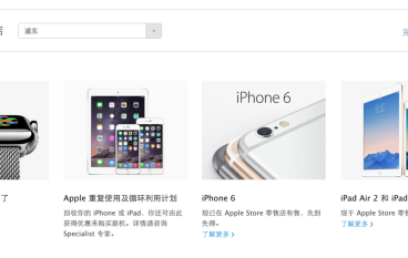 中國 Apple 有 Trade in iPhone 喇!香港呢?