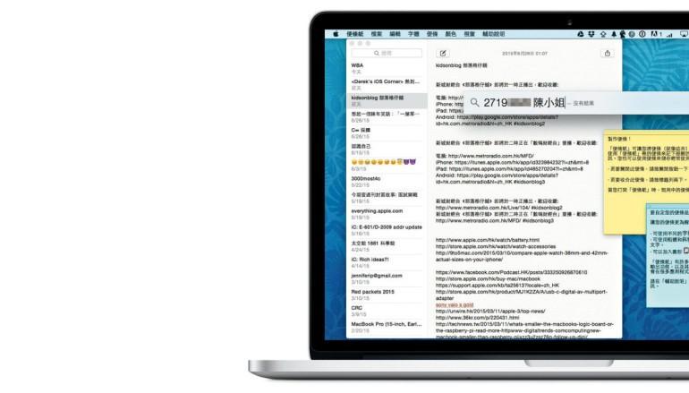 【OS X 密技】搜羅記事小工具 + 懶人記事秘技