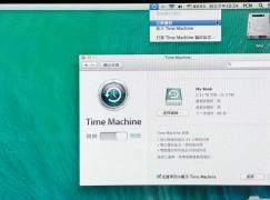 【OS X 密技】為懶人專用的定期備份