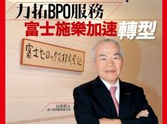 【PCM#1159】力拓BPO服務 富士施樂加速轉型