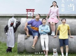 中國山寨版真貓叮噹電影 淘寶廣告是也!?