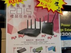 買Router送乜你有得揀