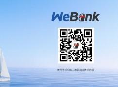 騰訊網上銀行開始測試營業