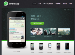 Whatsapp 用戶衝破 10 億大關