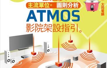 【PCM#1152】名師監修!主流單位。圖則分析   Atmos影院架設指引。