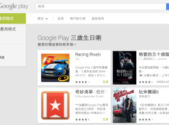 Google Play 三歲生日電影、Apps 限時優惠