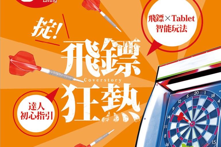 【PCM#1144】掟飛鏢狂熱 達人初心指引 飛鏢×Tablet智能玩法