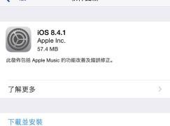 【全新Music App】蘋果及放 iOS 8.4.1 更新