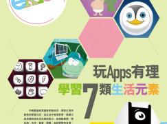 【PCM#1123】玩Apps有理 學習7類生活元素