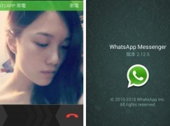 WhatsApp Call免費打電話 三大IM語音通話比一比