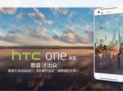 【A9繼承者】HTC One X9登場