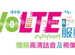 更清晰通話 中國移動香港宣佈推出 VoLTE 服務