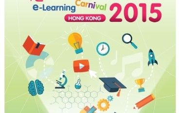 香港電子學習嘉年華