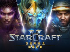 《StarCraft II》五周年 Up 片送嘢益玩家