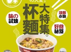 【PCM#1127】即食系人生 日版杯麵 大熱愛