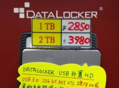 硬件鎖滴水不漏 「自毀」硬碟保安最強