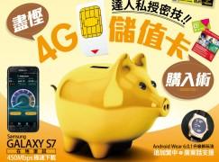 【PCM#1179】達人私授密技!! 盡慳4G儲值卡購入術