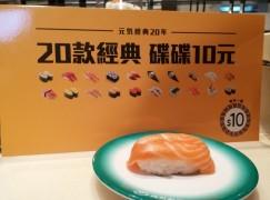 港人至愛五大經典壽司 始終都係……佢?
