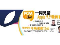 【PCM Live 預告】今晚一齊見證 iPhone 6s 誕生