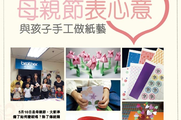 【PCM#1136】母親節表心意 與孩子手工做紙藝