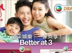 翻煲再翻煲 3家居寬頻月費睇埋TVB