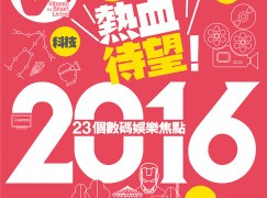 【PCM#1170】熱血待望! 2016 23個數碼娛樂焦點