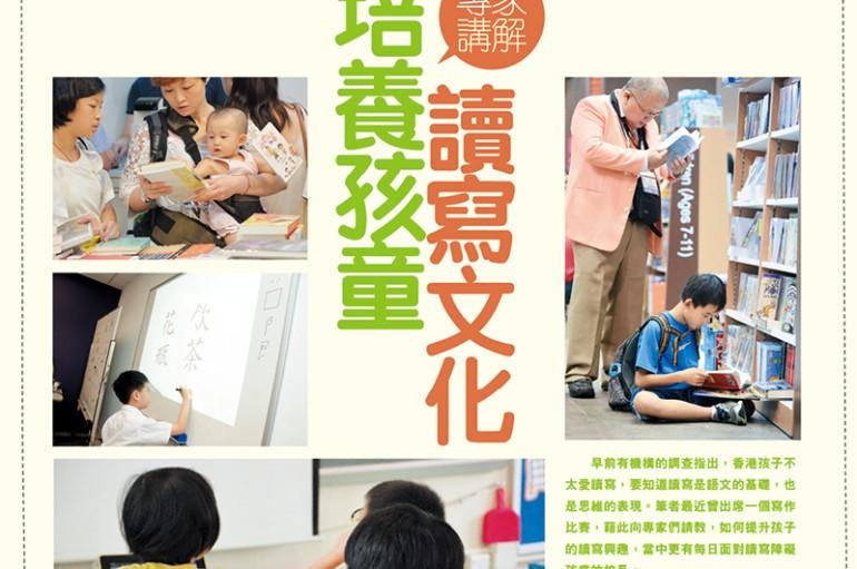 【PCM#1146】專家講解 培養孩童讀寫文化