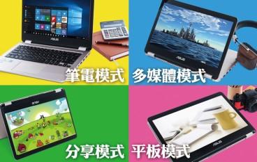 Asus VivoBook Flip 反出生活色彩