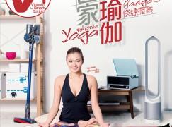 【PCM#1157】Yoga@Home 自家瑜伽 活用 Gadgets 修練提案