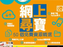 【PCM#1172】網上尋寶 50個免費資源精選