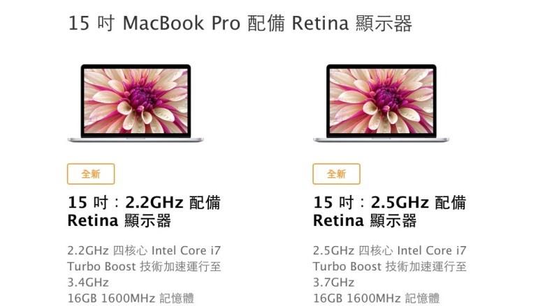 【Updated!】新 15 吋 MacBook Pro 升級棄用 Broadwell 處理器