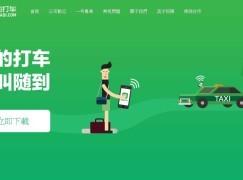 首個無障礙的士 App 助視障人士 Call 車